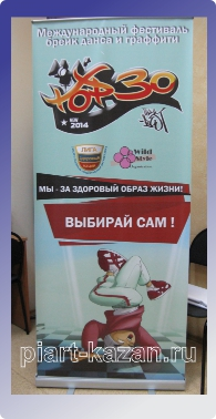 roll_up_kazan_14