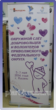 roll_up_kazan_15