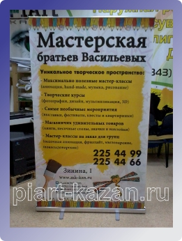 roll_up_kazan_29