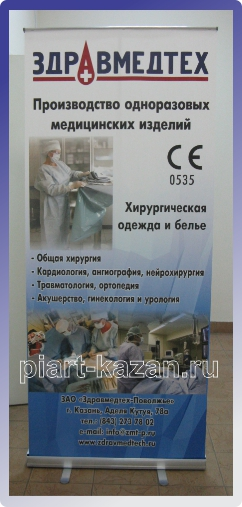 roll_up_kazan_31